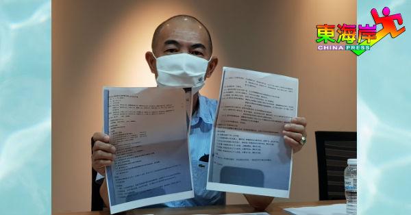 陈耐宾出示商会第68届第4次理事会,通过核准及接纳他为会员的会议记录。