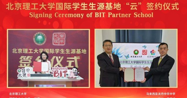 北京理工大学汪滢通过腾讯会议,举行签约仪式。右图为关丹中华中学;左起蔡若峰及副校长叶福民。