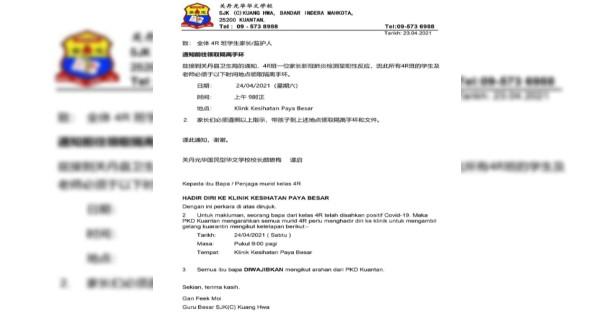 关丹光华华校正式通知4R班36名学生老师,周六(24日)前往关丹巴耶勿沙政府诊所领隔离手环。